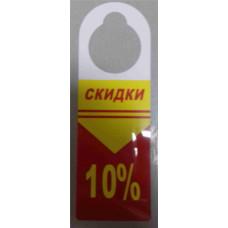 Табличка скидка 10% (10%)