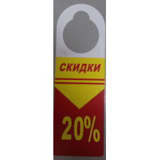 Табличка скидка 20% (20%)