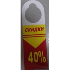 Табличка скидка 40% (40%)