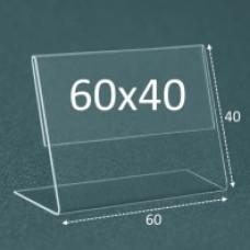 Ценникодержатель 60х40 (6х4)
