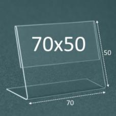 Ценникодержатель 70х50 (7х5)