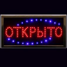 Вывеска Открыто-Закрыто светодиодная 25х50(25х50)
